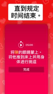 情侣游戏截屏和挑战示例